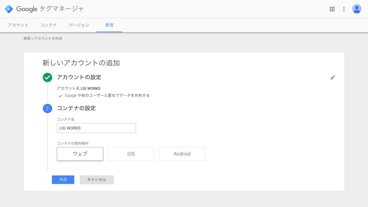 Googleタグマネージャの新規コンテナ作成画面
