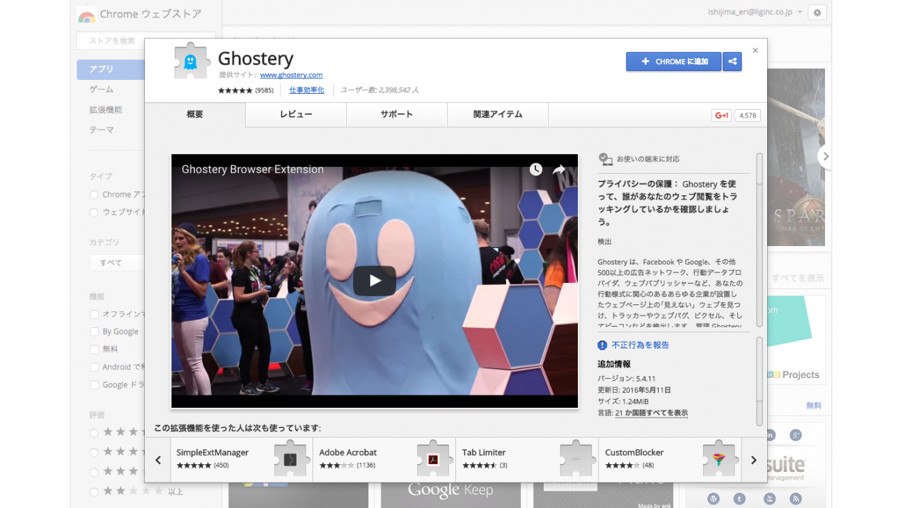 Ghostery   Chrome ウェブストア