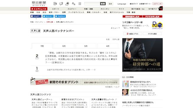 天声人語バックナンバー:朝日新聞デジタル