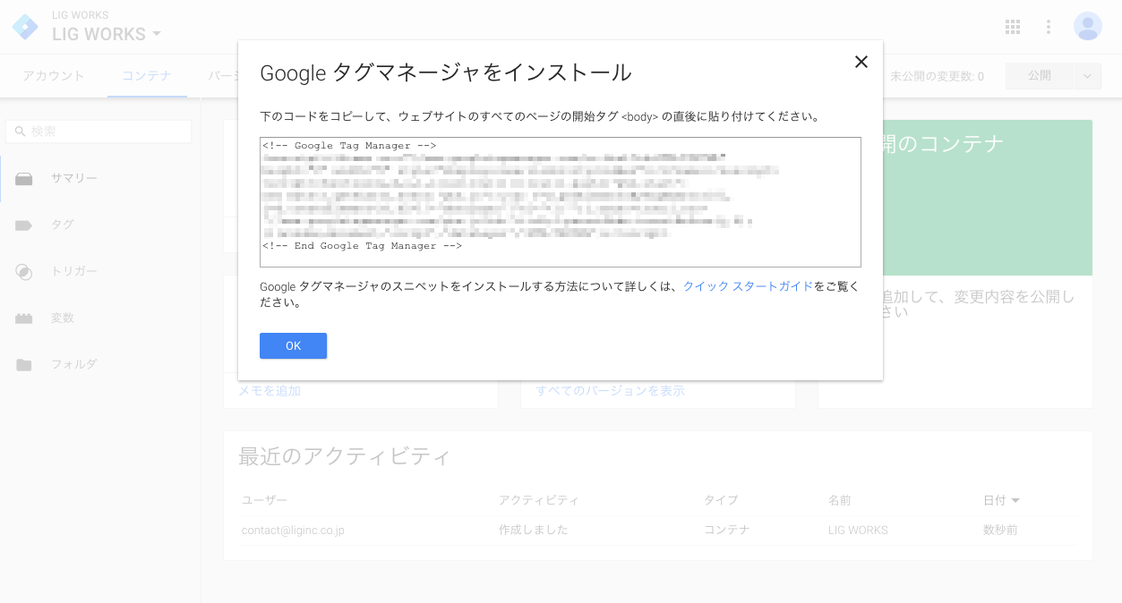 Googleタグマネージャのアカウント作成完了