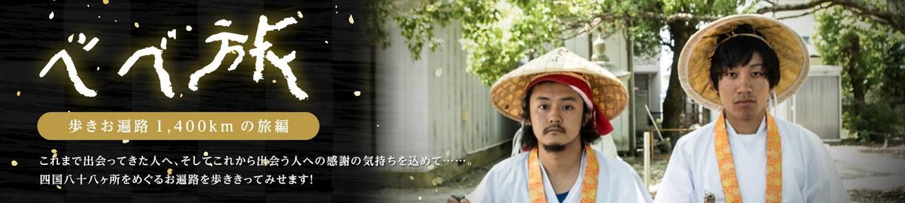 べべ旅 〜歩きお遍路1400キロの旅編〜