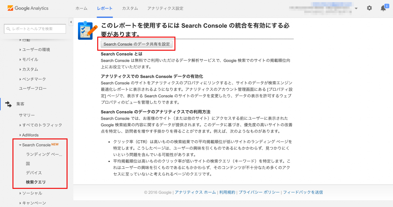 searchconsole_02
