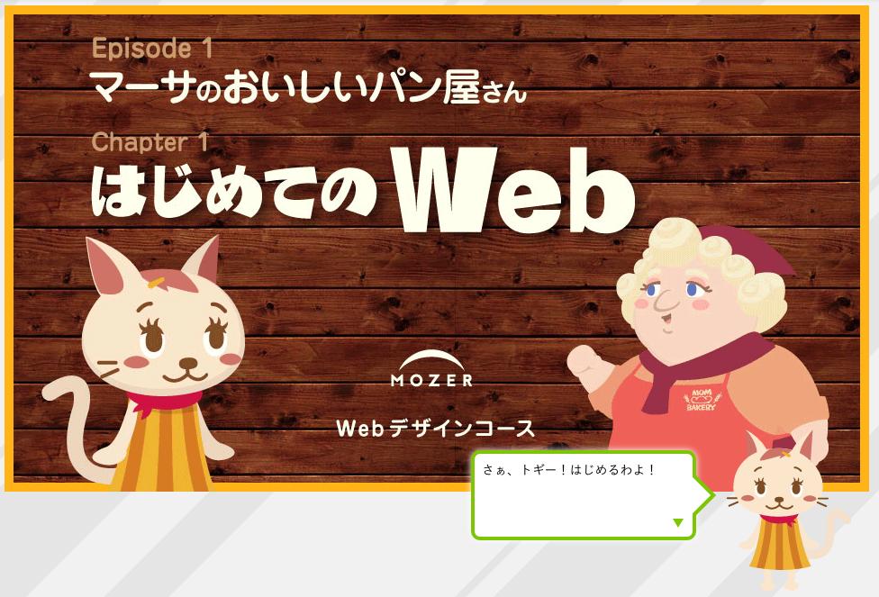 はじめてのWEB