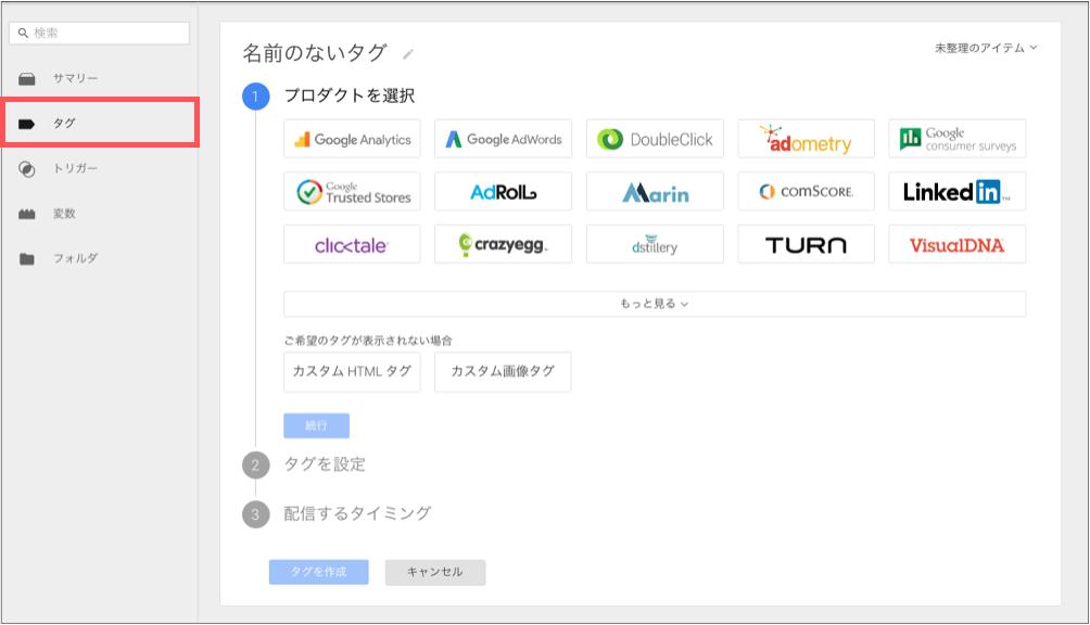 Googleタグマネージャのタグを追加