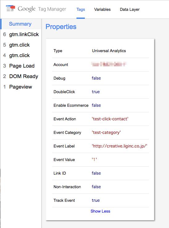Googleタグマネージャのプレビュー内容詳細