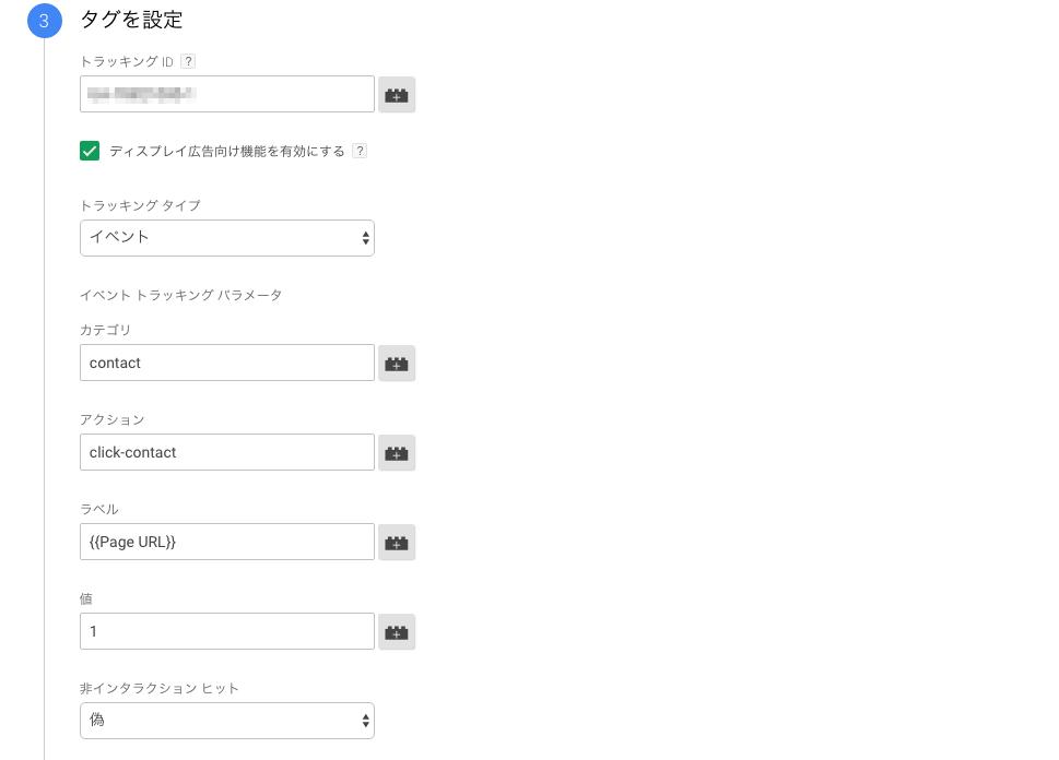 Googleタグマネージャのタグの設定