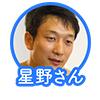 星野さん-name