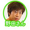 野田さん-name
