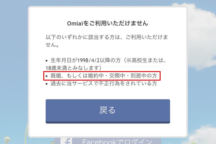 omiai3