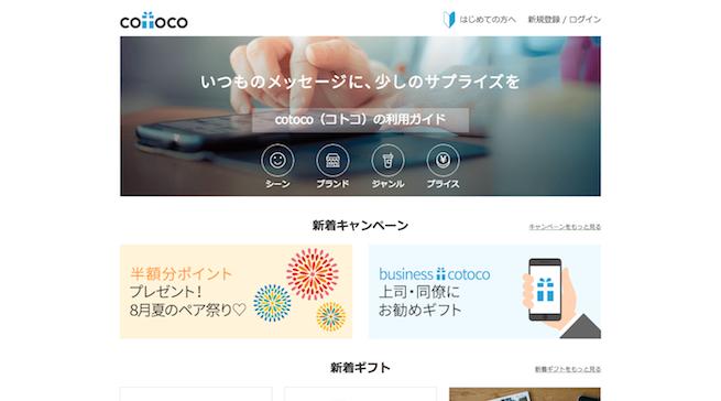 cotoco_1