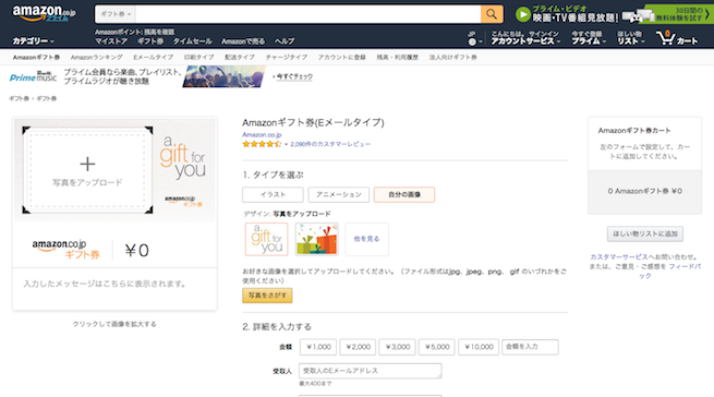 Amazon.co.jp: Amazonギフト券 Eメールタイプ 写真をアップロード Amazonギフト券