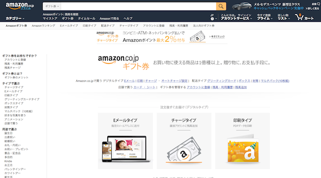 Amazonギフト券 Amazon.co.jp