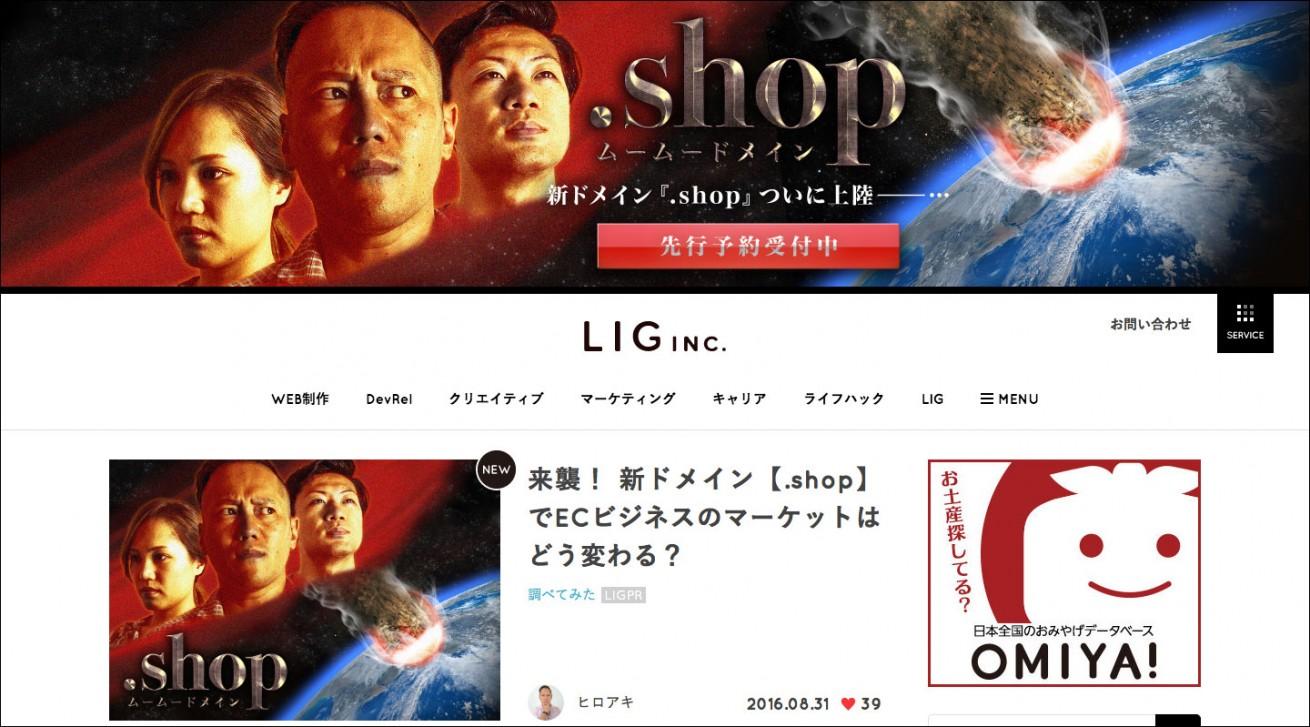 株式会社LIG---台東区上野にあるウェブ制作会社