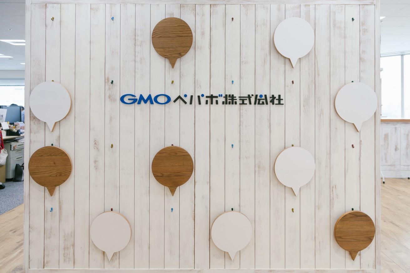 GMOペパボ東京オフィスロゴ