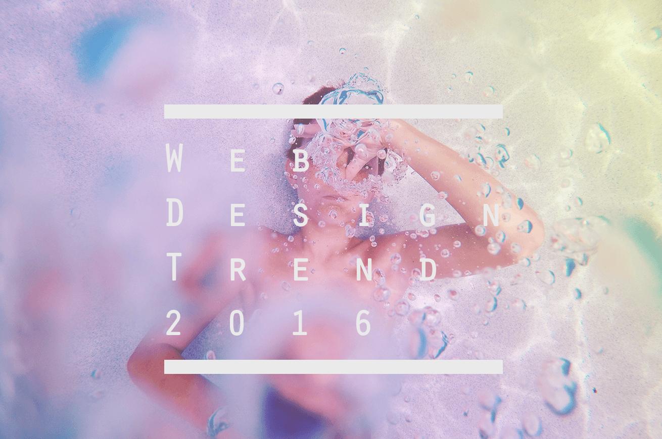webtrend2016-vol1