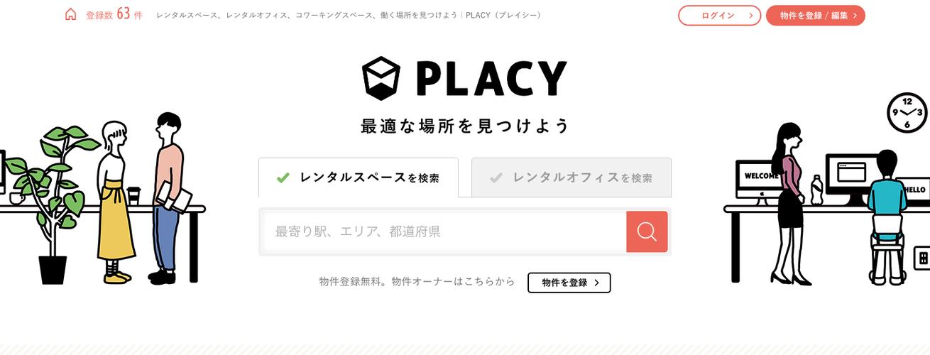 Placy プレイシー レンタルオフィス、レンタルスペースを探そう