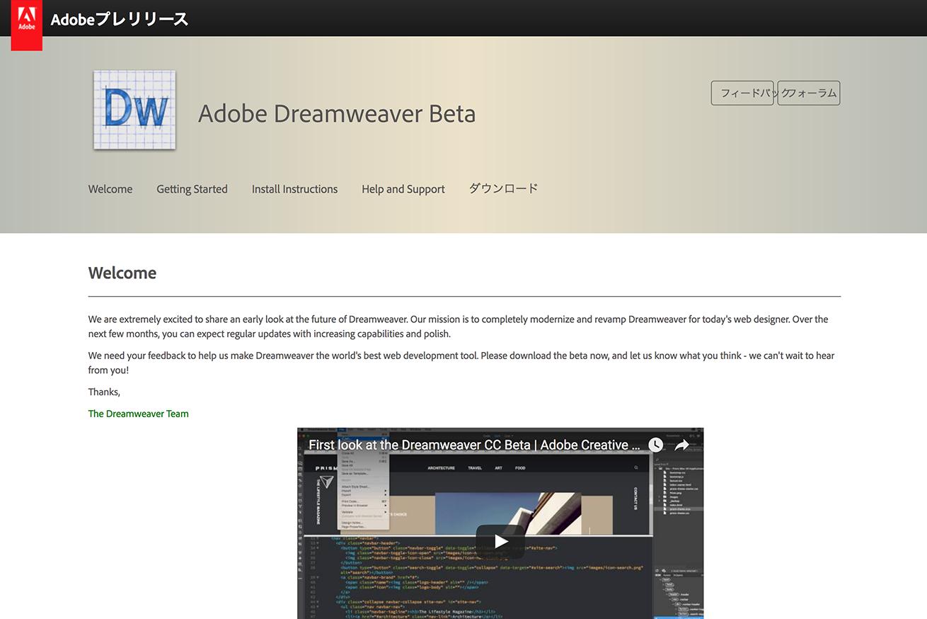 Adobeプレリリースを開く