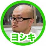ヨシキさん