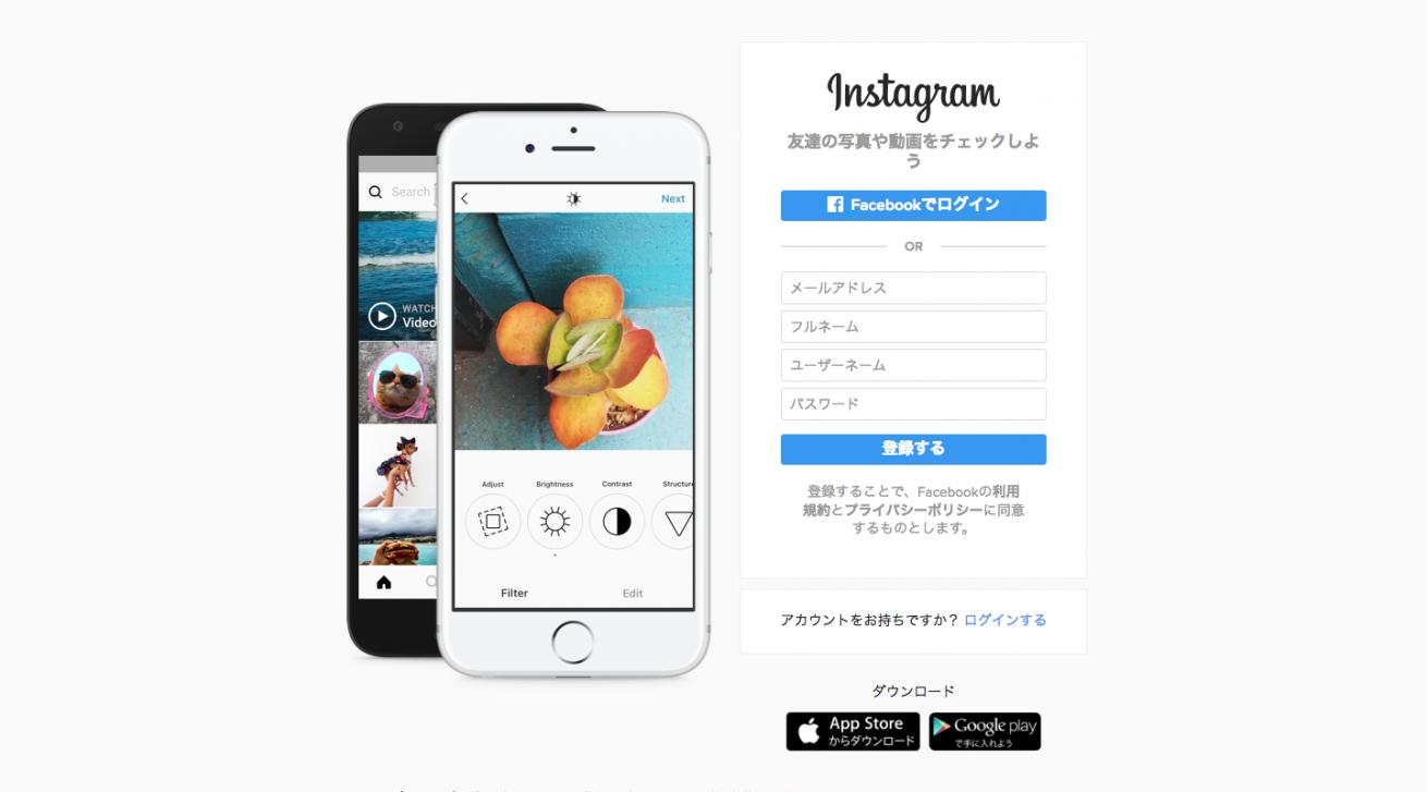 Instagramのログイン画面の写真