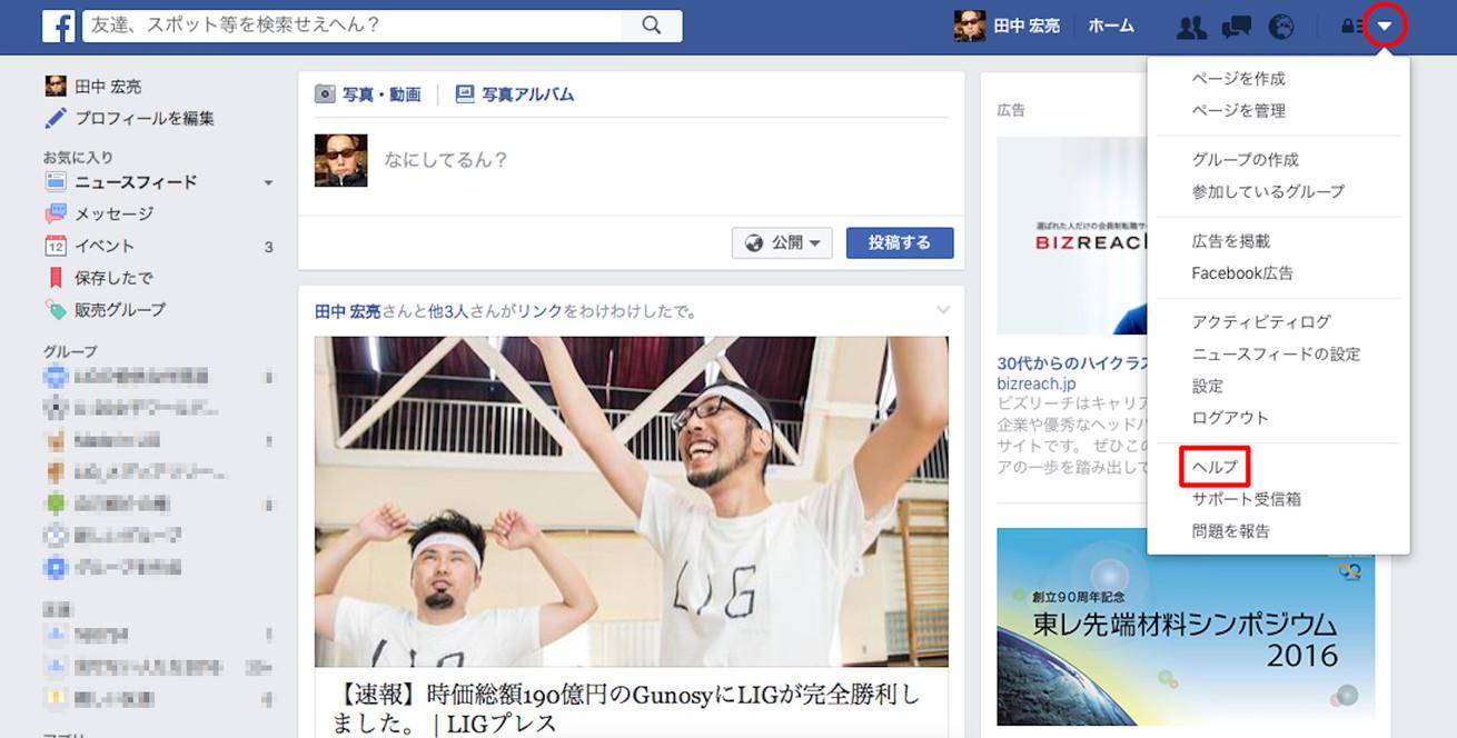 Facebook画面上にある「ヘルプ」を赤枠で囲んだ画像