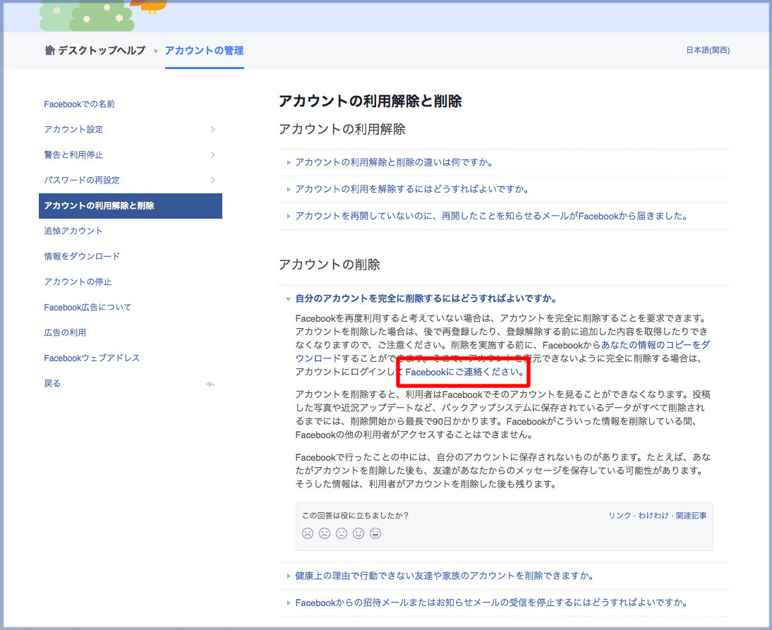 「アカウントの削除」内にある「Facebookにご連絡ください」を赤枠で囲んだ画像