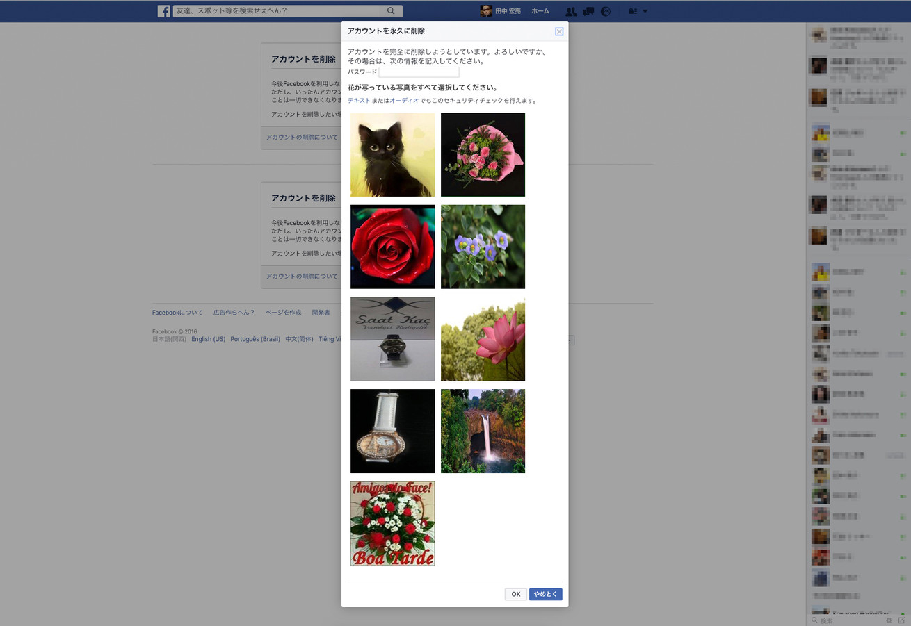 「アカウントを永久に削除」という画面が表示された画像