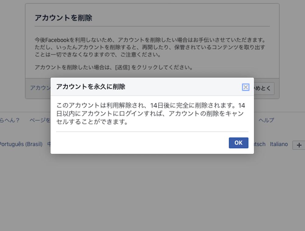 「アカウントを永久に削除」という画面に「OK」と表示された画像