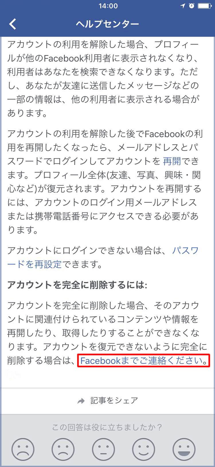 「アカウントを完全に削除するには:」という表示の中にある「Facebookまでご連絡ください」を赤枠で囲んだ画像