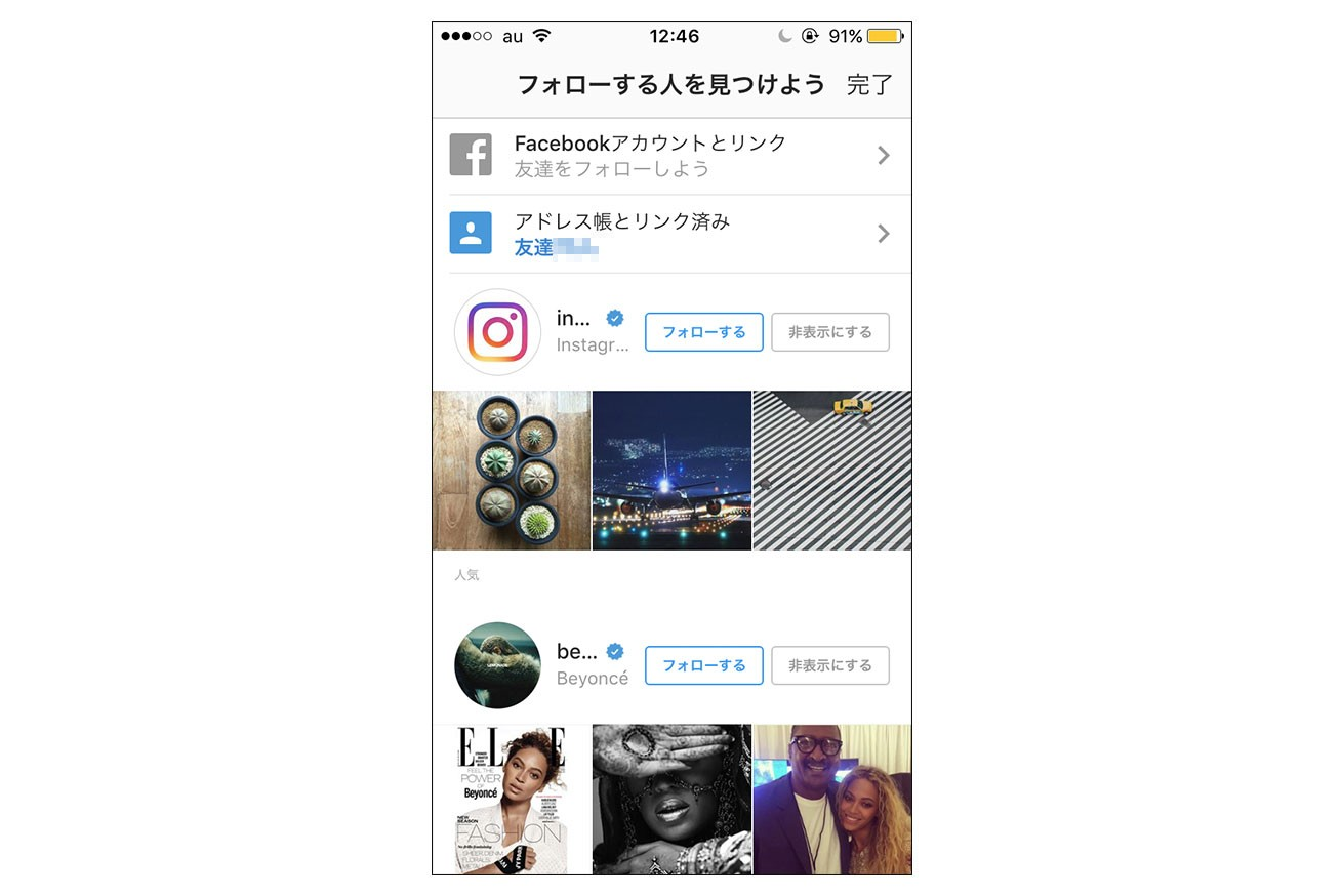 Instagramの「フォローする人を見つけよう」ページのスクリーンショット