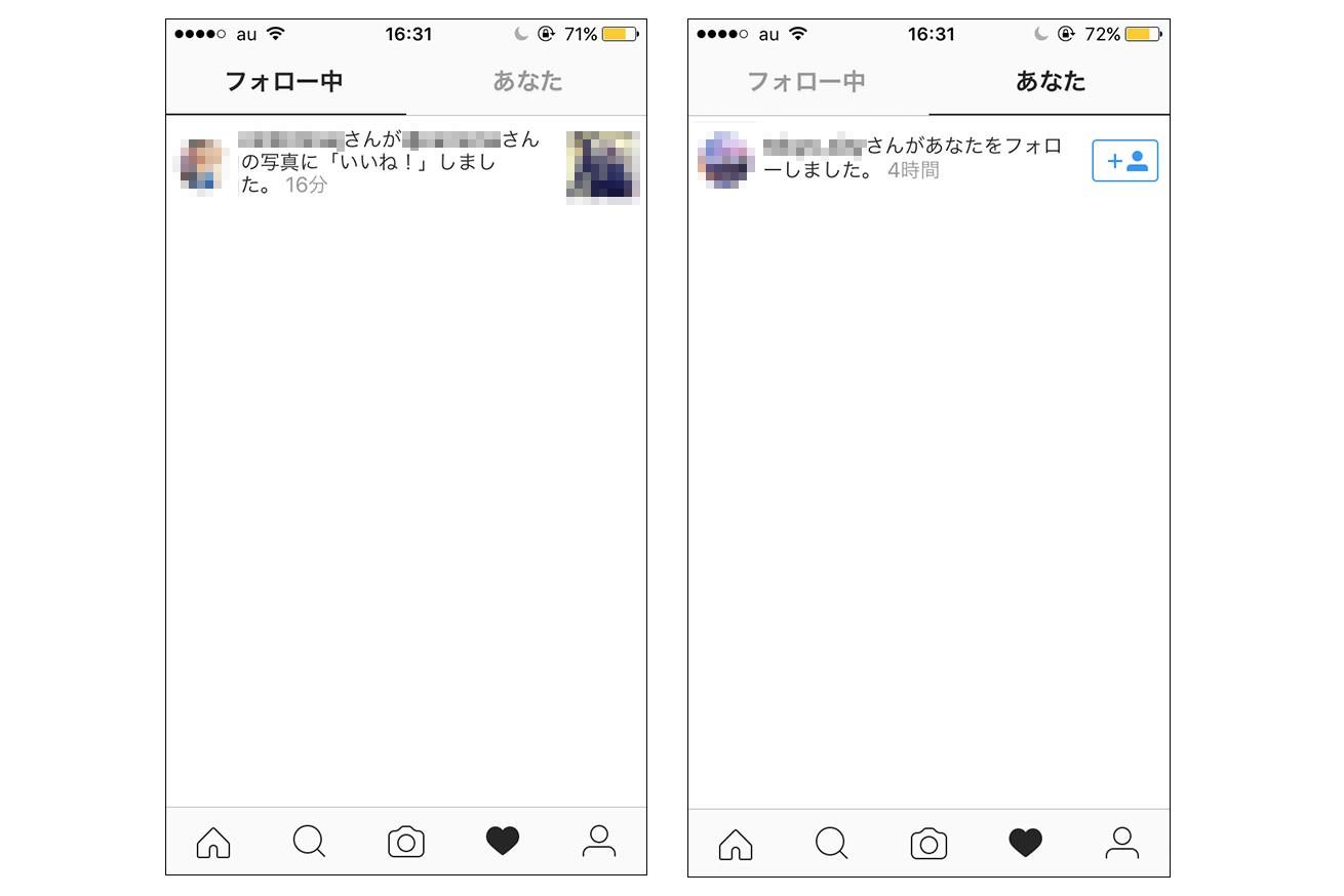 Instagramのアクティビティ表示画面の画像