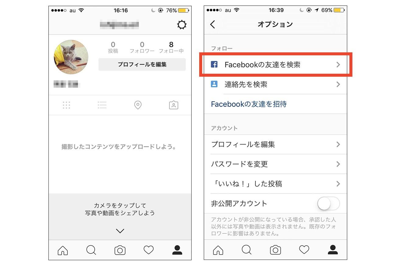 Instagram上でfacebookの友達検索をしている画像