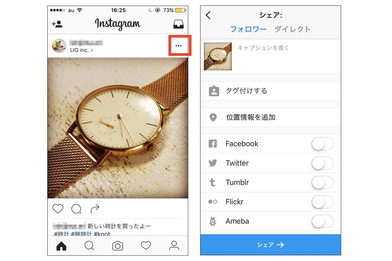 Instagram上で投稿済みの写真をシェアする仕方を説明している画像