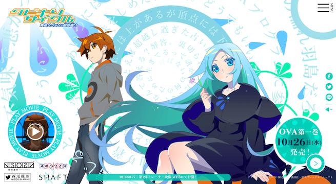 OVA「クビキリサイクル」公式サイト