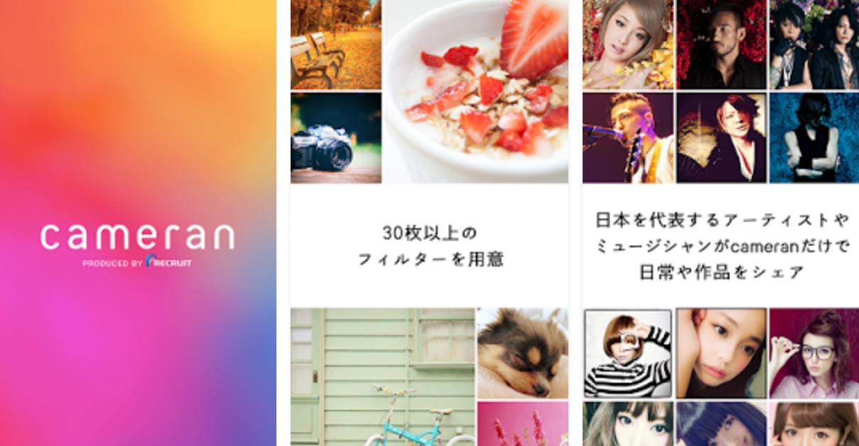 カメラアプリ「Cameran」のイメージ画像
