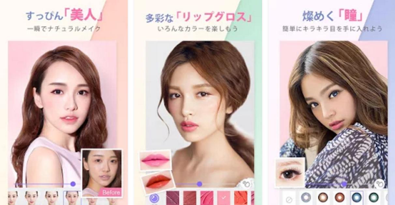 カメラアプリ「MakeupPlus」のイメージ画像