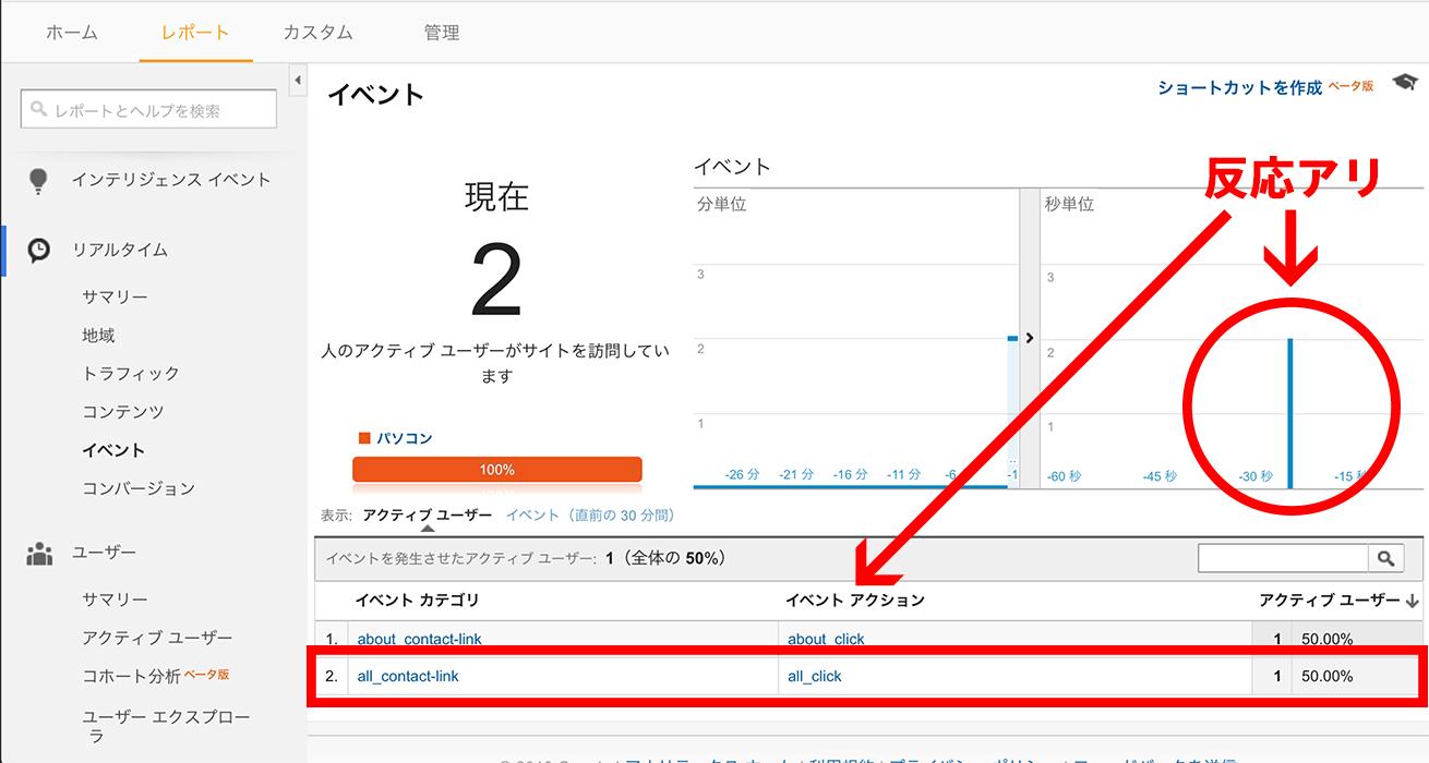 ga-tracking-02