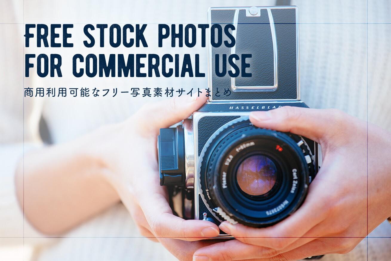 2016年版】全部無料!商用利用可能なフリー写真素材サイトまとめ23選+1