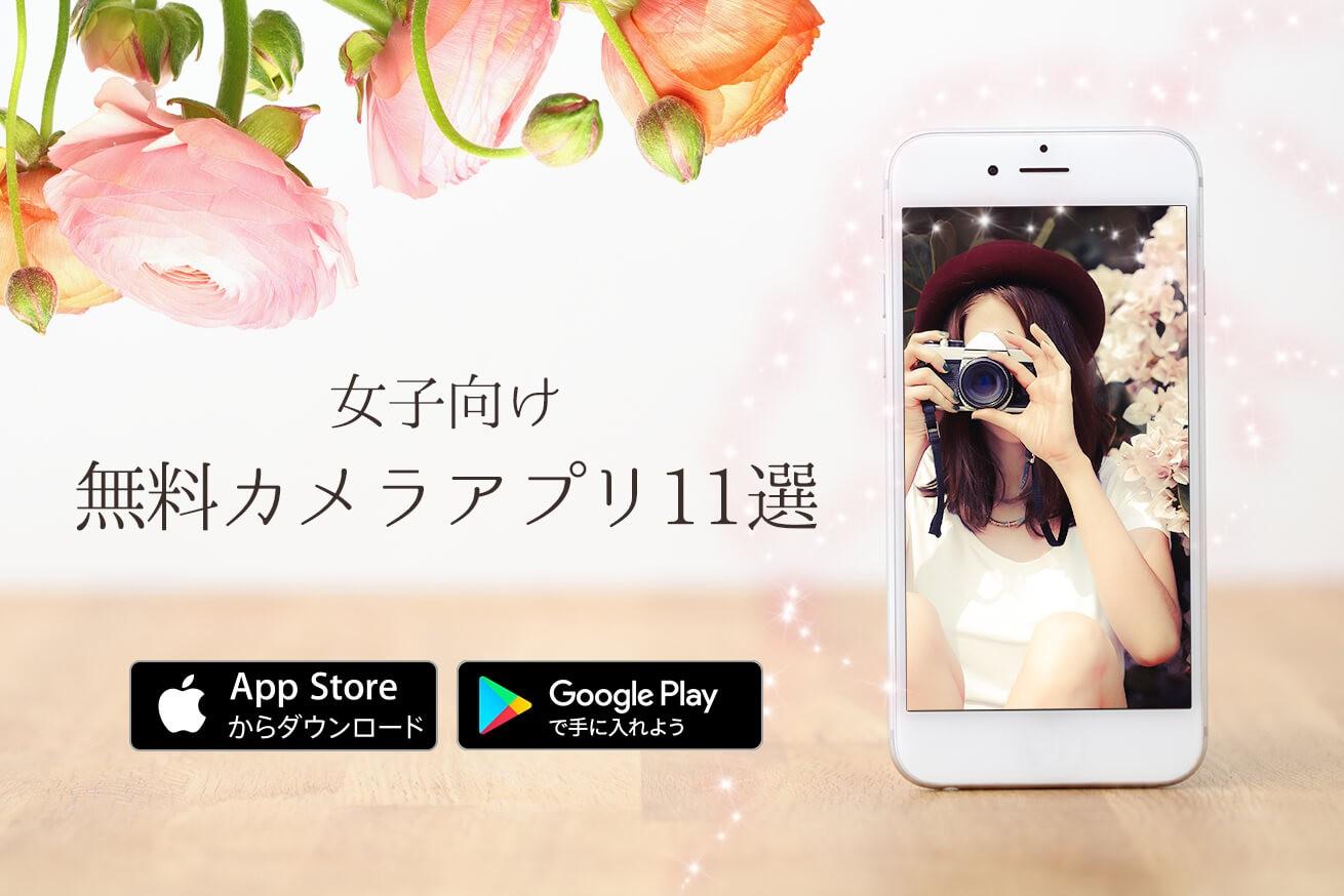 スマホでのかわいい写真加工におすすめ 女子向け無料カメラアプリ11選 株式会社lig