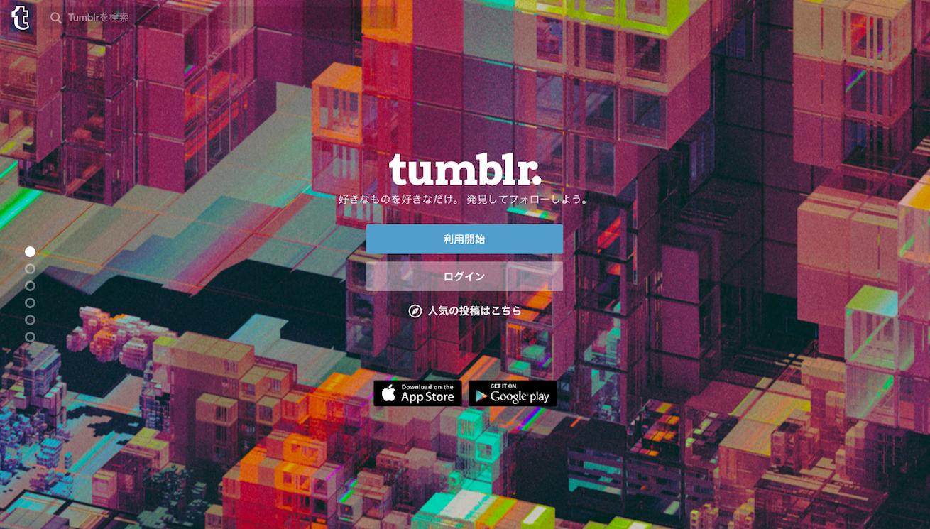 Tumblrのアカウント登録画面の写真