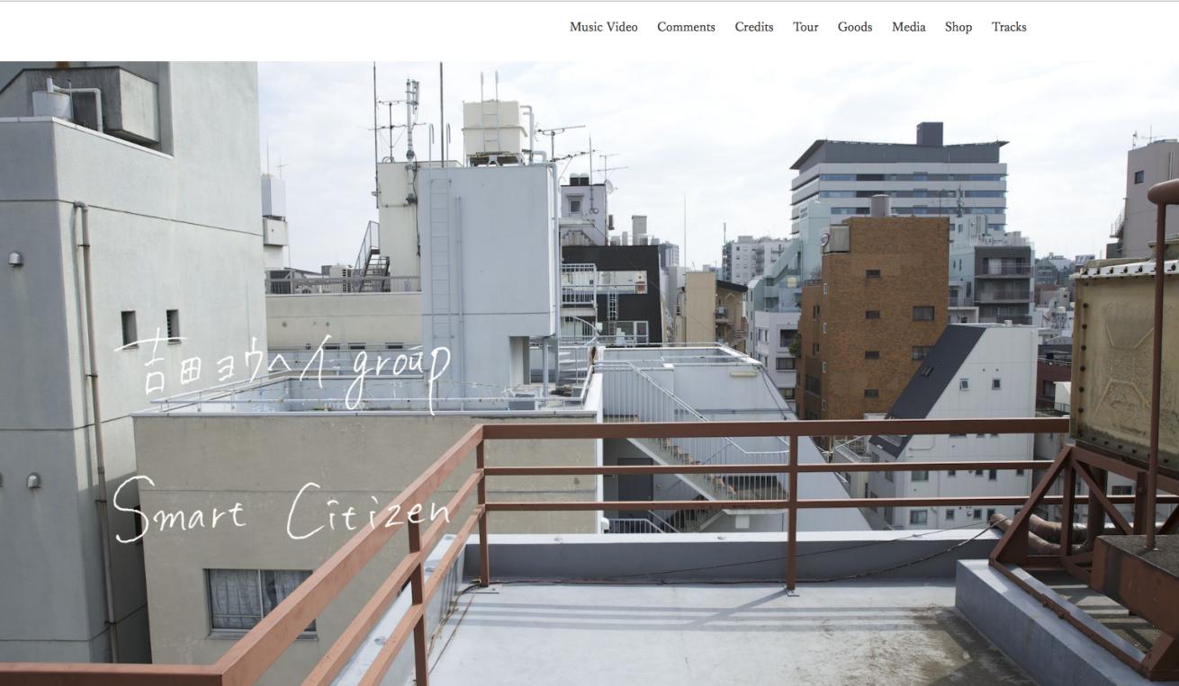 吉田ヨウヘイgroupによるセカンドアルバム特設サイトでのTumblr画像