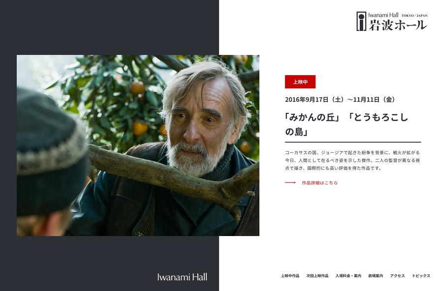 iwanami-888x593-888x593