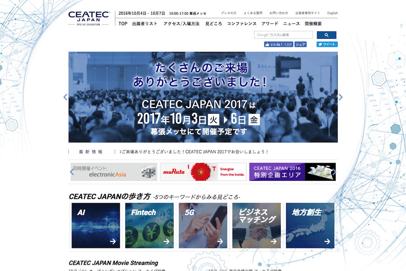 CEATEC JAPAN 2016   シーテック ジャパン 公式サイト