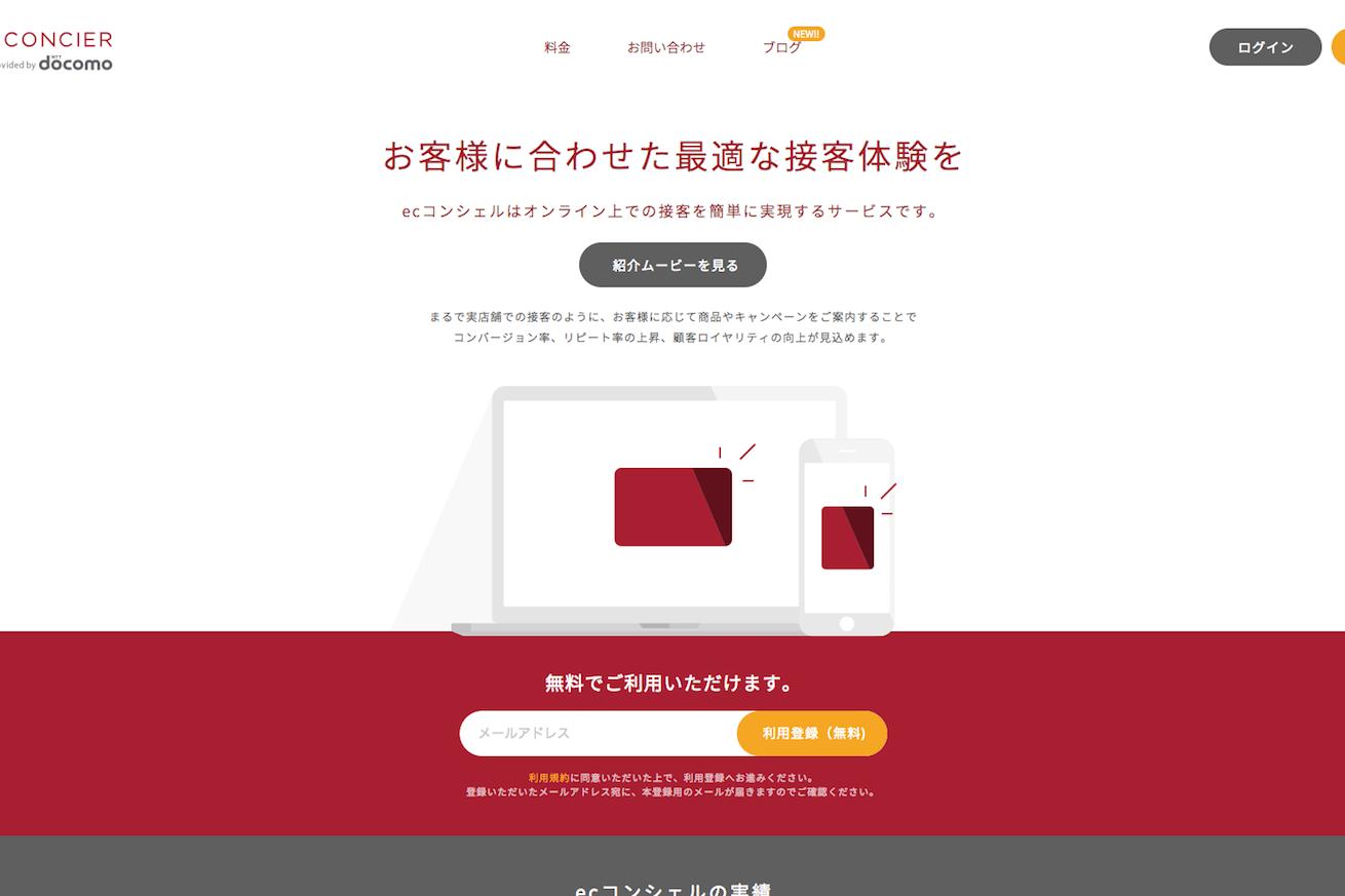 無料ではじめるWeb接客「ecコンシェル」   NTTドコモ