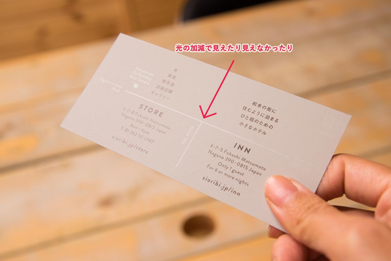shopcard-shioribi-03