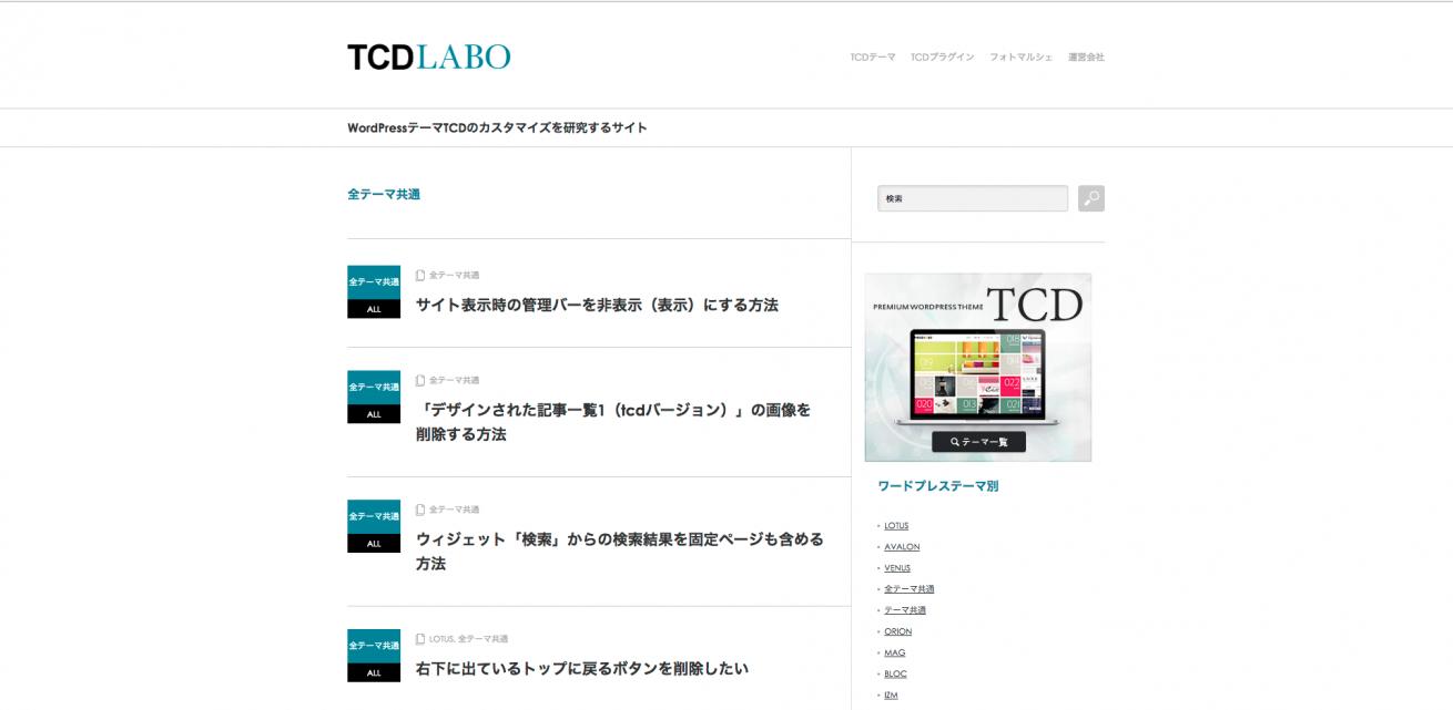 TCD LABO