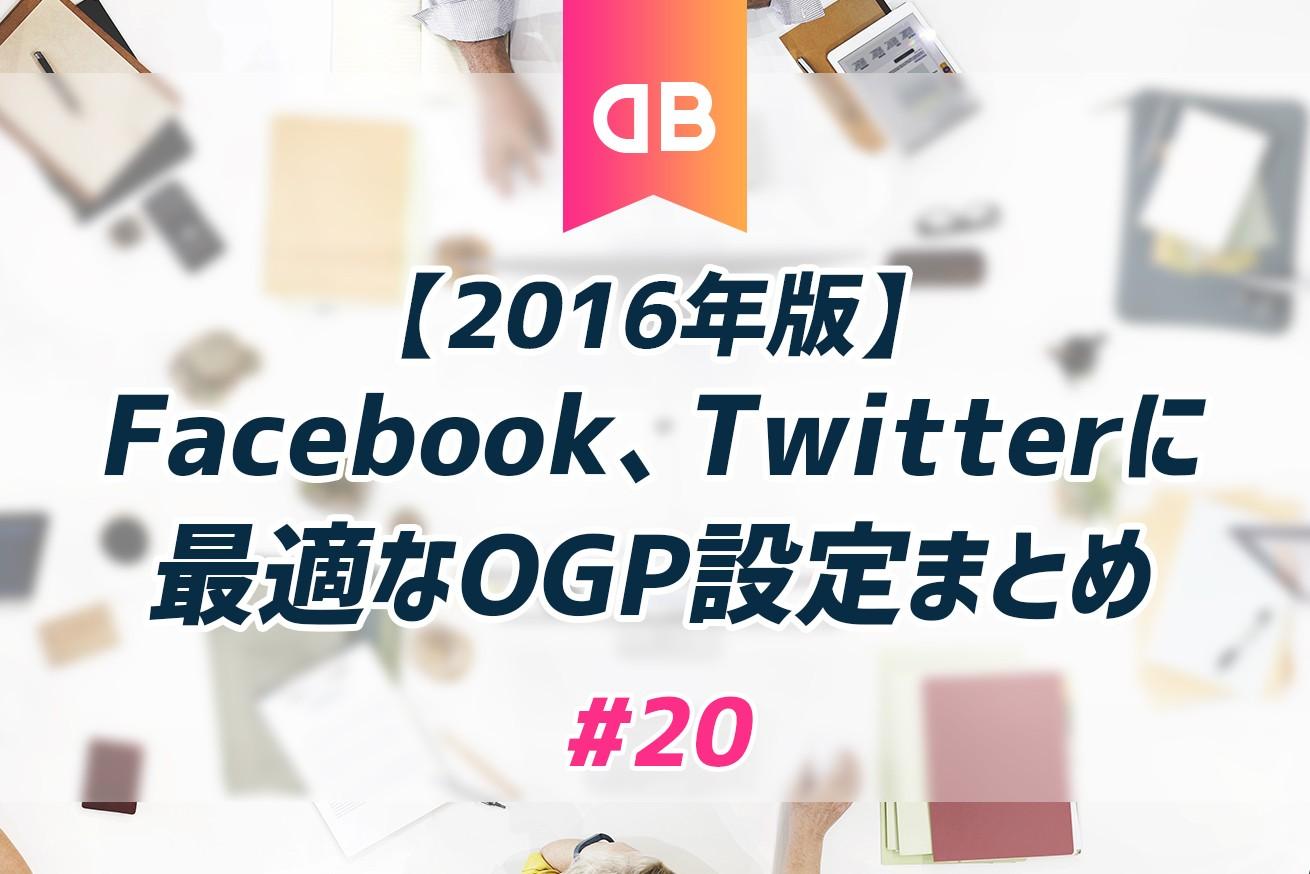 816a8ee87f87 【2016年版】Facebook、Twitterに最適なOGP記述設定まとめ | 東京上野のWeb制作会社LIG