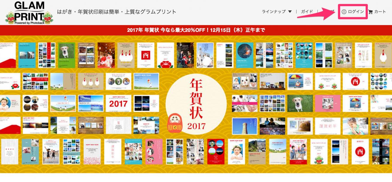 年賀状2017印刷_簡単・上質・文例付き|GLAM_PRINT