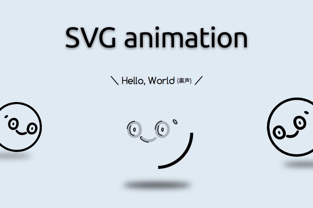 SVGのプロパティを理解してアニ...