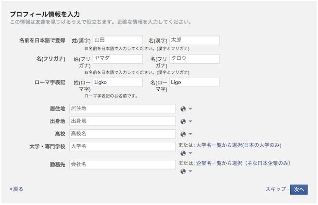 「Facebook」プロフィール情報入力画面のキャプチャ画像
