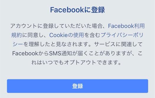 「Facebook」スマホからみたアカウント登録画面のキャプチャ画像